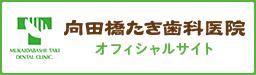 向田橋たき歯科医院 オフィシャルサイト